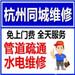杭州拱墅区半山下水道疏通化粪池清理半山东路马桶疏通