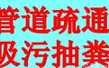 杭州闲林方家山里东路闲林西路下水道疏通马桶维修管道清洗