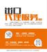 深圳一达通一拍档泰威达国际物流代理企业退税退税款3天到账,出口1美金补贴3分人民币
