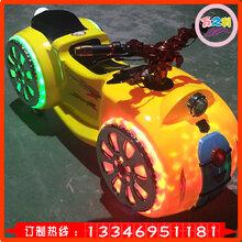 新款游乐设备未来战车室外广场电动车玩具炫酷摩托厂图片