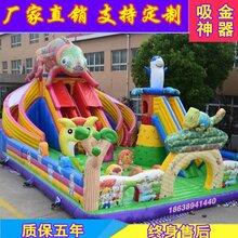 充气城堡室外大型广场摆摊游乐设备儿童乐园充气蹦床跳跳床滑梯图片