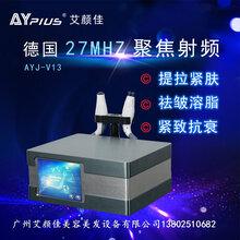 全能5D雕塑仪单极聚焦射频美容仪器面部除皱抗衰美容仪器AYJ-V1327MHz图片