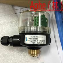 ALS-010M2角閥開關反饋裝置直行程回訊器aphe圖片