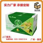 广州彩箱生产厂家公司-广州彩箱生产厂家厂家-番业图片