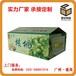 紙箱廠、彩箱廠、廣州番禺紙箱訂做廠家番禺彩箱包裝訂做廠家
