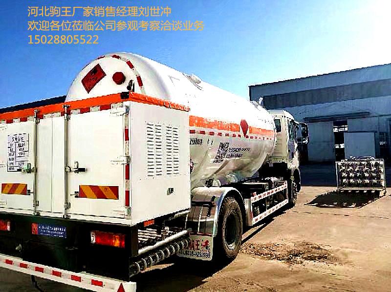 销售河北驹王27立方15立方天然气运输槽车