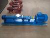 厂家直供G系列保温单螺杆泵