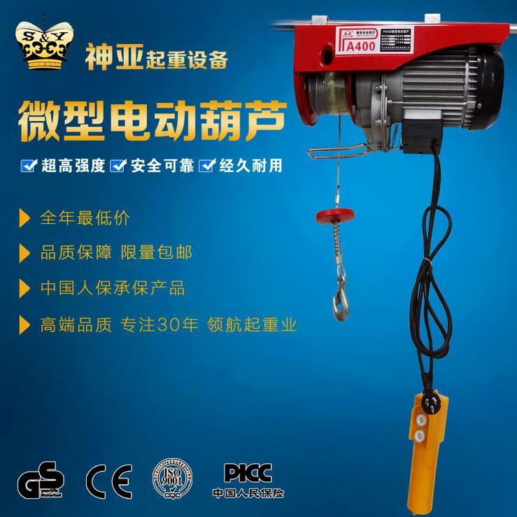 起重葫芦电动葫芦神亚起重厂家直销PA型200-999KG钢丝绳微型电动葫芦