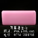 仿粉红色玉玺宝石玻璃原料