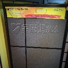 新型外墙装修油漆哈尔滨仿大理石油漆批发质感涂料批发图片