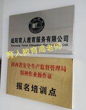 咸阳安检局制冷空调操作考试培训学习报名需要哪些资料