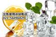上海黄浦食用冰块电话黄浦配送食用冰公司黄浦食用冰