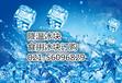 上海食用冰块公司上海长宁食用冰块公司上海零售食用冰块公司