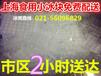 上海普陀食用冰公司/普陀食用冰配送/食用冰配送电话