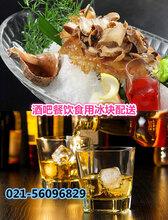 上海徐汇区食用小冰块酒会晚会