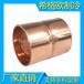 广州希格欧厂家直销紫铜直通直接铜管焊接接头