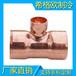 廣州希格歐廠家直銷紫銅中小T型三通異徑三通