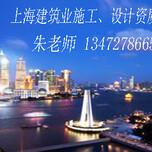 上海贯驭企业管理咨询有限公司、专业代办建筑资质图片