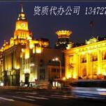 上海资质代办、资质证书挂靠、工程证书挂靠图片