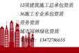 上海建筑装修装饰工程专业承包资质标准
