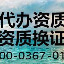 上海贯驭企业管理咨询有限公司专业代办建筑资质图片