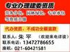 上海市建筑装饰资质办理流程步骤