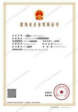 建筑工程施工企业资质申请指南图片