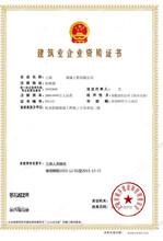 上海贯驭一手代办建筑企业资质图片