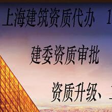 上海建筑工程资质办理图片