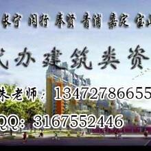 2017年上海建筑企业资质动态核查重点及要求图片