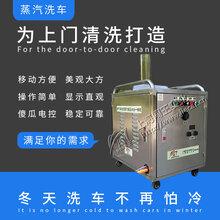 2018闯王小型车载移动蒸汽洗车机多少钱一台