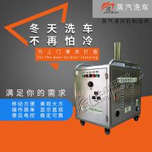 闯王蒸汽洗车机视频蒸汽机专业研发蒸汽洗车机真主方便