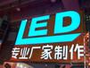 承接厦门LED发光字制作,价格实惠厦门超薄灯箱msdykl