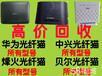 全国高价回收光纤猫,机顶盒;华为机顶盒,中兴机顶盒