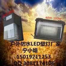 防水防尘户外壁灯80W图片