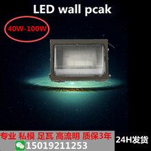 防尘60WLED壁灯45度图片
