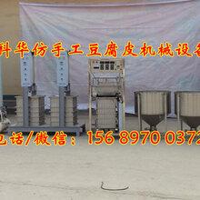 安徽滁州仿手工千张机械设备多少钱一套,小型全自动豆腐皮机厂家