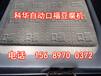 四川广安哪里有冲浆豆腐机器厂家,冲浆豆腐机械设备价格,酸浆豆腐机器生产线