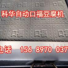 自动冲浆豆腐机器价格,冲浆豆腐机价格、酸浆豆腐机