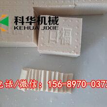 广东河源全自动冲浆豆腐机器、冲浆豆腐机械