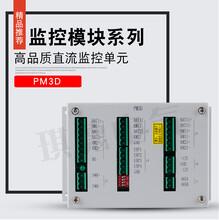 PM3B、PM3D、PM3K、PM3A監控電源系列圖片