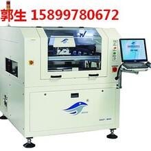 供应国产SMT全自动锡膏印刷机生产企业