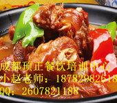 重庆鸡公煲加盟重庆鸡公煲的做法重庆鸡公煲酱料配方重庆鸡公煲技术重庆鸡公煲培训