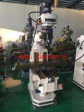 珠海4號立式炮塔銑床廠家價格圖片