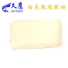 热熔压敏胶块环保医用便利贴压敏胶块白色黄色透明热熔胶块环保高粘不拉丝图片