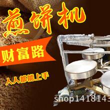 全自动煎饼机哪家好临沂生产的煎饼机怎么样图片
