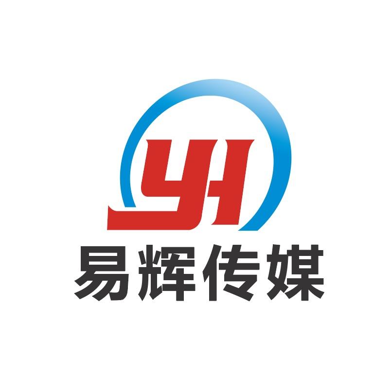 深圳市易輝文化傳媒有限公司