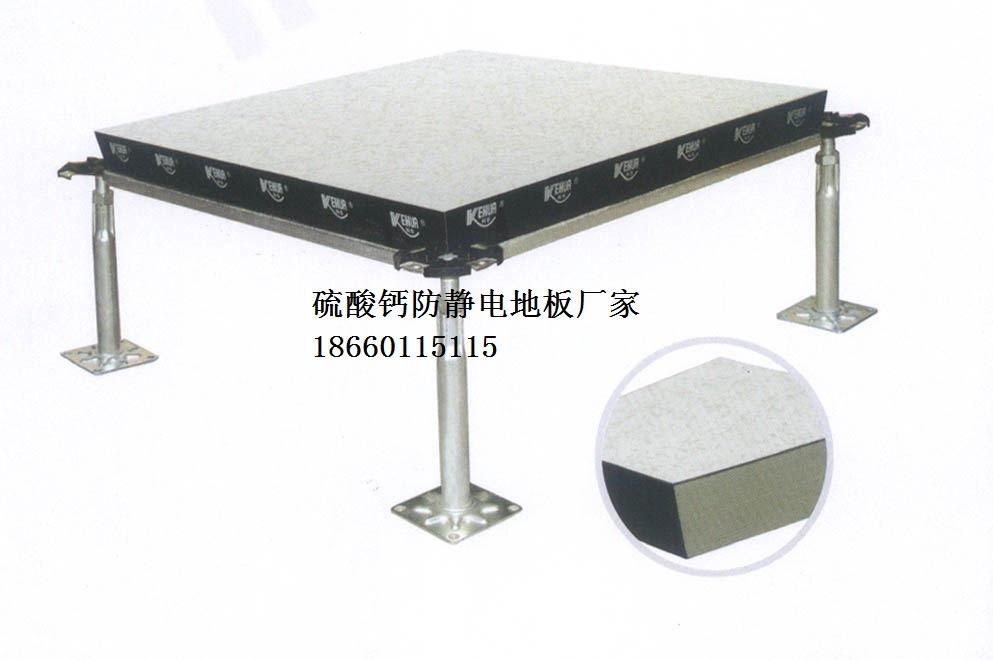 【防静电地板硫酸钙】-防静电地板硫酸钙价格-防静电
