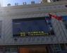 双鸭山---松江国际大楼LED屏广告招商