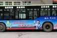 通化公交车身广告